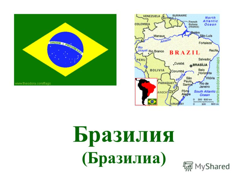 Бразилия (Бразилиа)