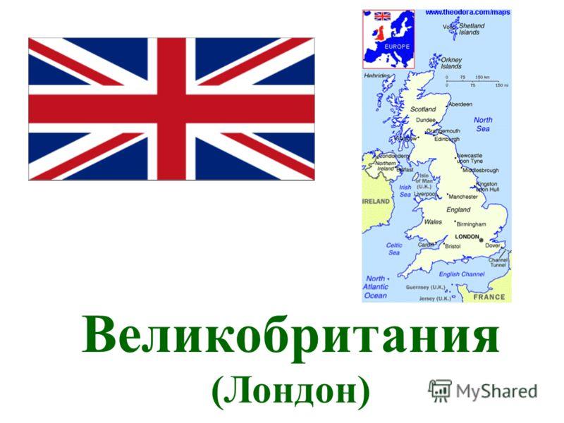 Великобритания (Лондон)