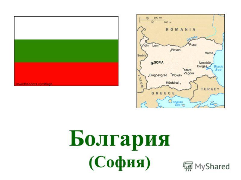 Болгария (София)