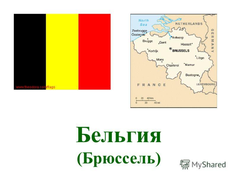 Бельгия (Брюссель)