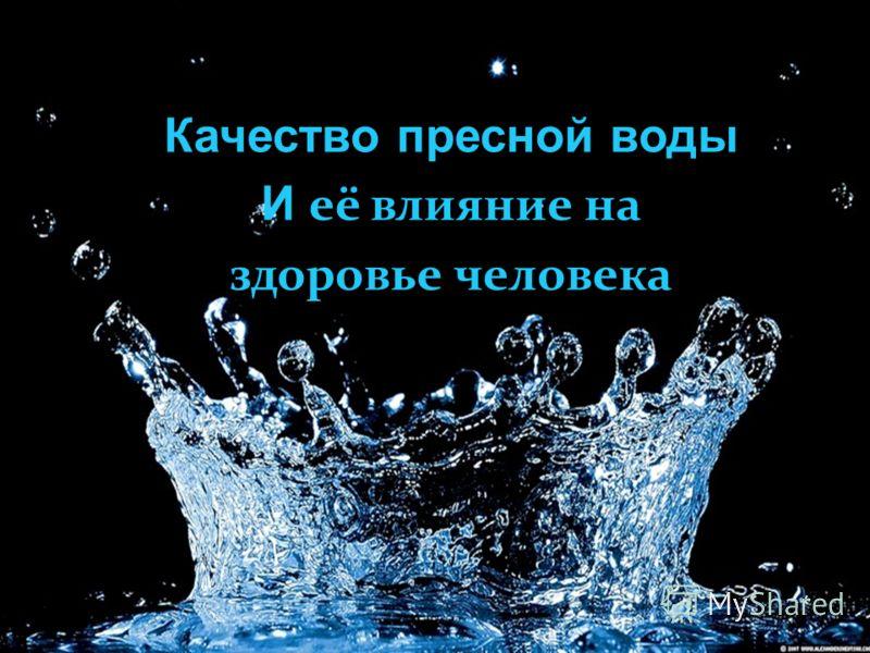 Качество пресной воды И её влияние на здоровье человека