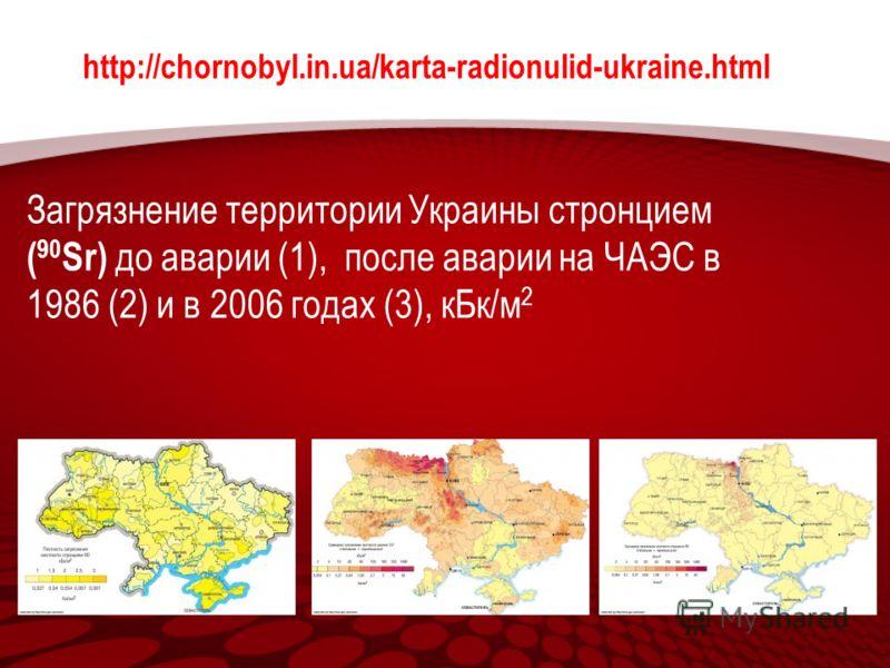Загрязнение территории Украины стронцием ( 90 Sr) до аварии (1), после аварии на ЧАЭС в 1986 (2) и в 2006 годах (3), кБк/м 2 http://chornobyl.in.ua/karta-radionulid-ukraine.html