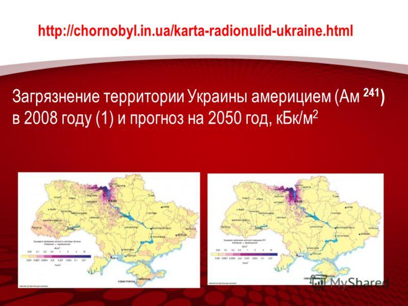 Загрязнение территории Украины америцием (Ам 241 ) в 2008 году (1) и прогноз на 2050 год, кБк/м 2 http://chornobyl.in.ua/karta-radionulid-ukraine.html