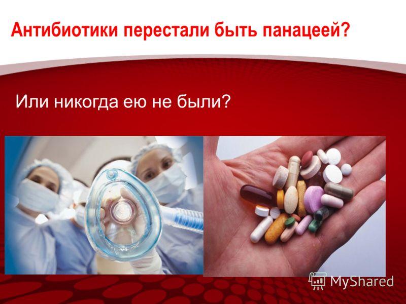 Антибиотики перестали быть панацеей? Или никогда ею не были?
