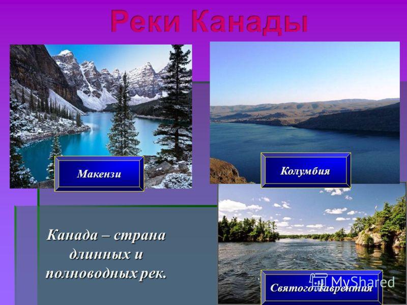 Макензи Колумбия Святого Лаврентия Канада – страна длинных и полноводных рек.