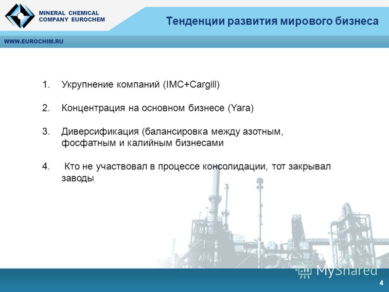 MINERAL CHEMICAL COMPANY EUROCHEM MINERAL CHEMICAL COMPANY EUROCHEM WWW.EUROCHIM.RU 4 Тенденции развития мирового бизнеса 1.Укрупнение компаний (IMC+Cargill) 2.Концентрация на основном бизнесе (Yara) 3.Диверсификация (балансировка между азотным, фосф