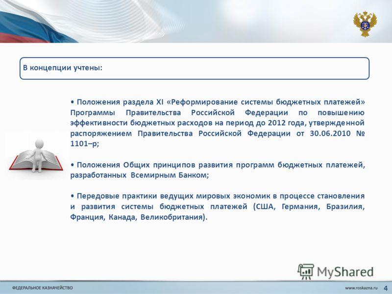 В концепции учтены: Положения раздела XI «Реформирование системы бюджетных платежей» Программы Правительства Российской Федерации по повышению эффективности бюджетных расходов на период до 2012 года, утвержденной распоряжением Правительства Российско