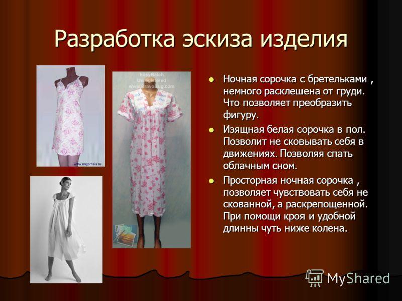 Разработка эскиза изделия Ночная сорочка с бретельками, немного расклешена от груди. Что позволяет преобразить фигуру. Ночная сорочка с бретельками, немного расклешена от груди. Что позволяет преобразить фигуру. Изящная белая сорочка в пол. Позволит