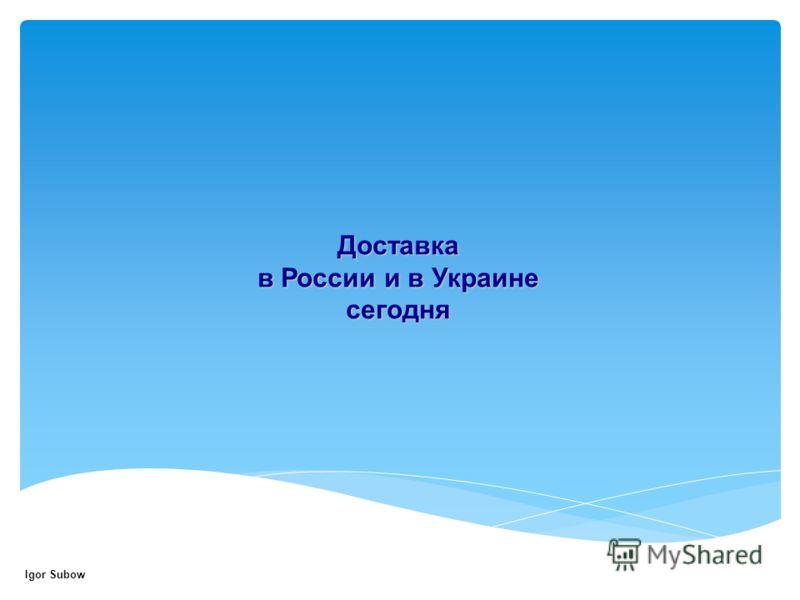 Igor Subow Доставка в России и в Украине сегодня
