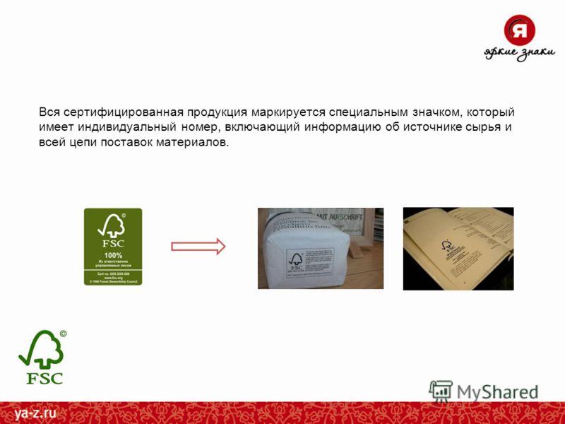 Вся сертифицированная продукция маркируется специальным значком, который имеет индивидуальный номер, включающий информацию об источнике сырья и всей цепи поставок материалов.