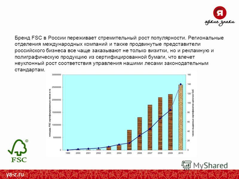Бренд FSC в России переживает стремительный рост популярности. Региональные отделения международных компаний и также продвинутые представители российского бизнеса все чаще заказывают не только визитки, но и рекламную и полиграфическую продукцию из се