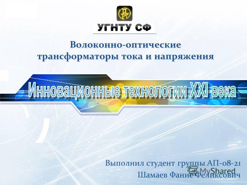 LOGO Волоконно-оптические трансформаторы тока и напряжения Выполнил студент группы АП-08-21 Шамаев Фанис Феликсович
