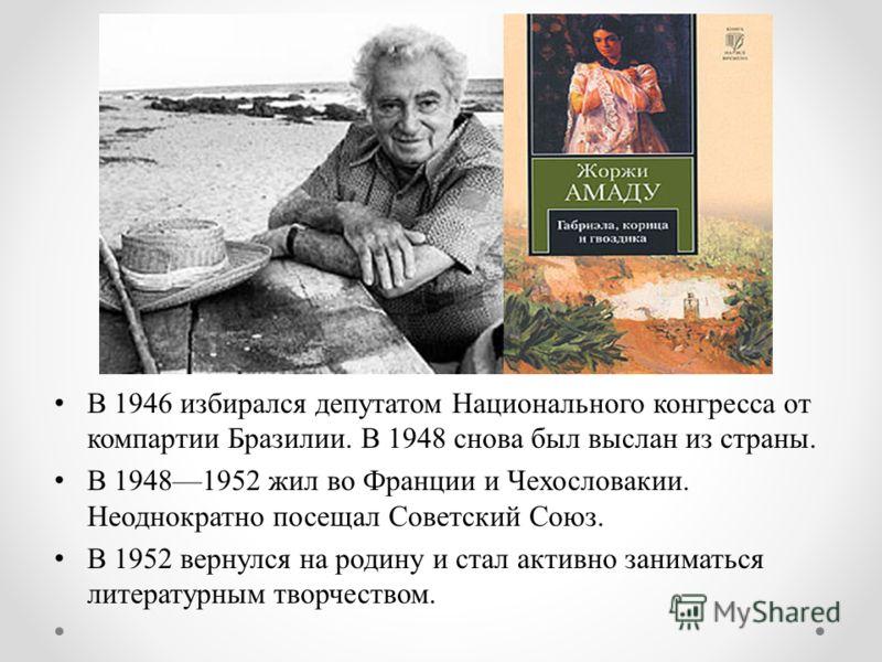 В 1946 избирался депутатом Национального конгресса от компартии Бразилии. В 1948 снова был выслан из страны. В 19481952 жил во Франции и Чехословакии. Неоднократно посещал Советский Союз. В 1952 вернулся на родину и стал активно заниматься литературн