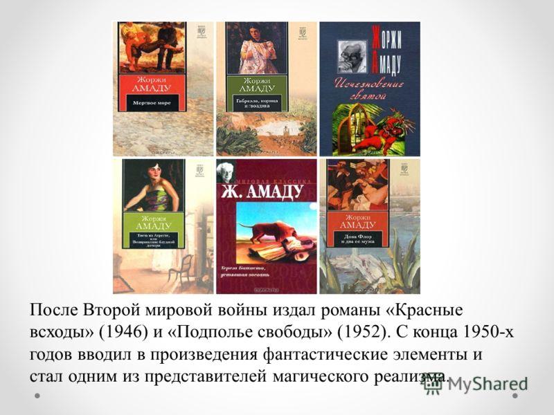 После Второй мировой войны издал романы «Красные всходы» (1946) и «Подполье свободы» (1952). С конца 1950-х годов вводил в произведения фантастические элементы и стал одним из представителей магического реализма.