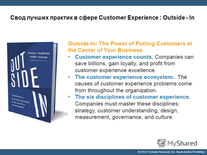 © 2012, Forrester Research, Inc. Reproduction Prohibited Свод лучших практик в сфере Customer Experience : Outside - In