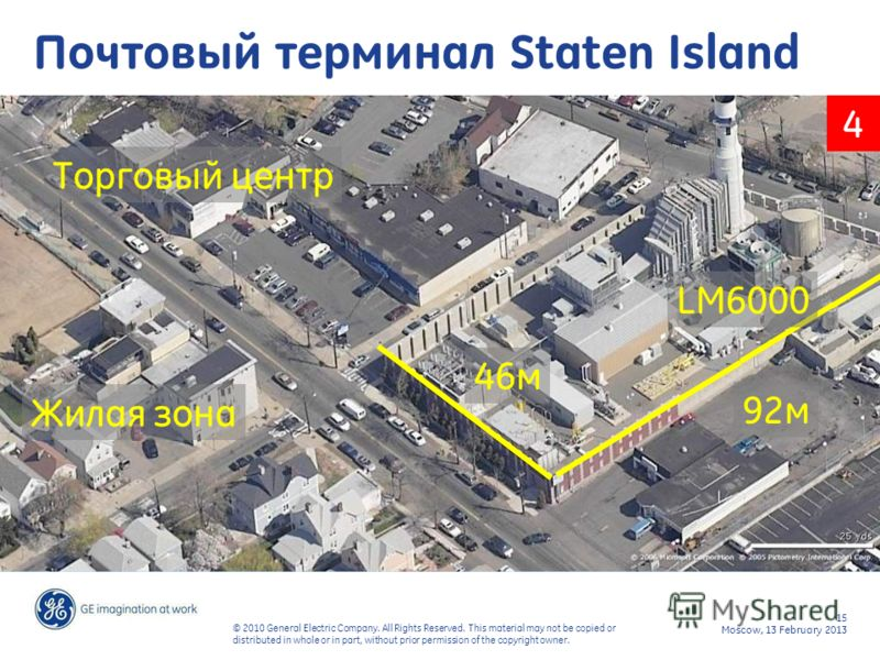 15 Moscow, 13 February 2013 © 2010 General Electric Company. All Rights Reserved. This material may not be copied or distributed in whole or in part, without prior permission of the copyright owner. 46м 92м Почтовый терминал Staten Island Жилая зона