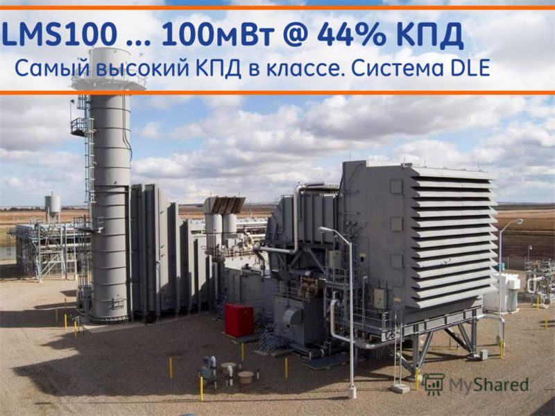 © 2011 General Electric Company. All Rights Reserved. This material may not be copied or distributed in whole or in part, without prior permission of the copyright owner. 17 Moscow, 13 February 2013 LMS100 … 100мВт @ 44% КПД Самый высокий КПД в класс