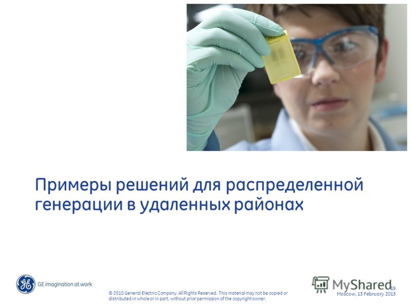 19 Moscow, 13 February 2013 © 2010 General Electric Company. All Rights Reserved. This material may not be copied or distributed in whole or in part, without prior permission of the copyright owner. Примеры решений для распределенной генерации в удал