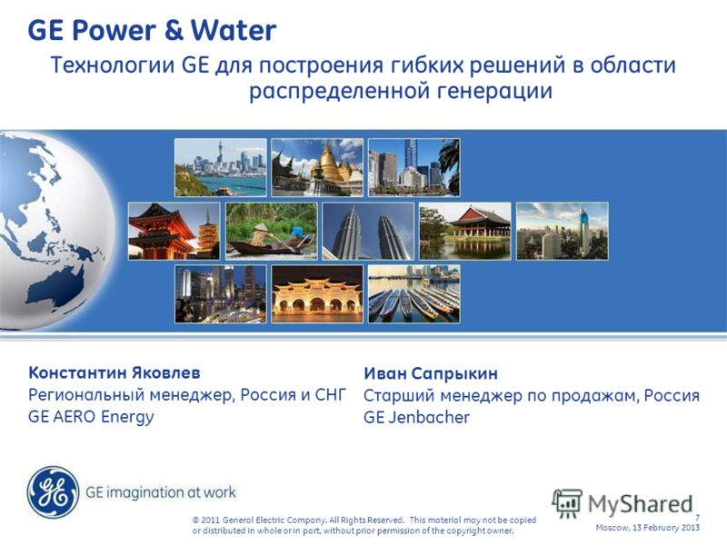 © 2011 General Electric Company. All Rights Reserved. This material may not be copied or distributed in whole or in part, without prior permission of the copyright owner. 7 Moscow, 13 February 2013 GE Power & Water Технологии GE для построения гибких