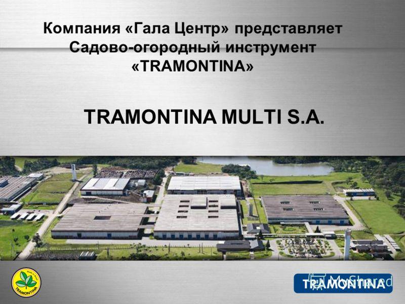 TRAMONTINA MULTI S.A. Компания «Гала Центр» представляет Садово-огородный инструмент «TRAMONTINA»