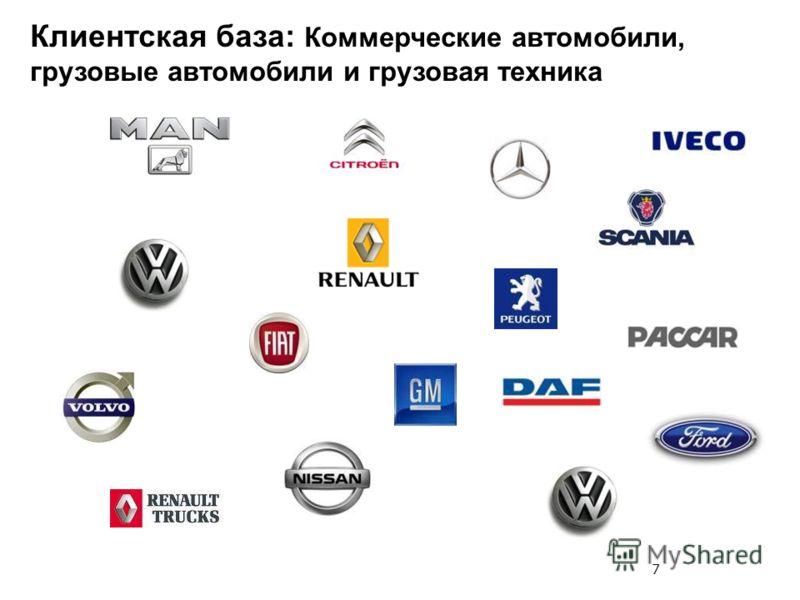Клиентская база: Коммерческие автомобили, грузовые автомобили и грузовая техника 7