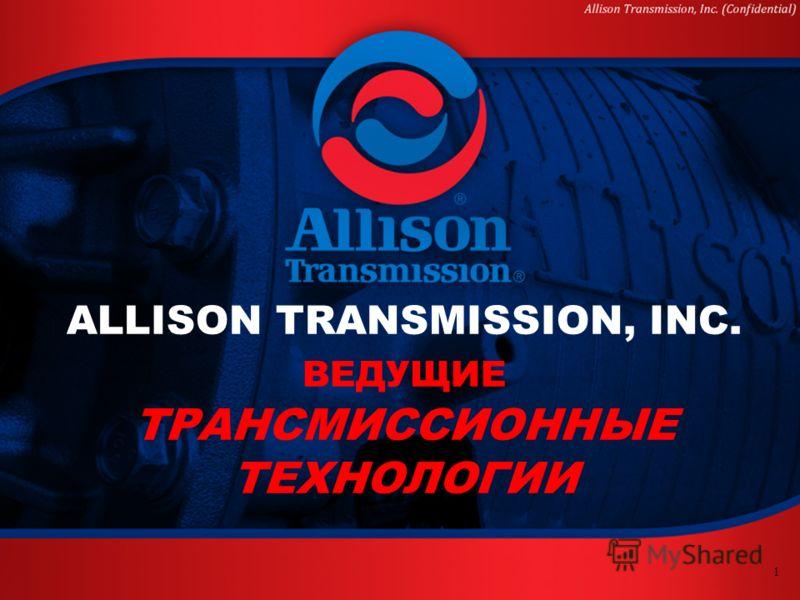 1 ALLISON TRANSMISSION, INC. ВЕДУЩИЕ ТРАНСМИССИОННЫЕ ТЕХНОЛОГИИ