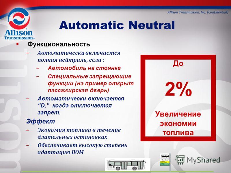 Функциональность – Автоматически включается полная нейтраль, если : – Автомобиль на стоянке – Специальные запрещающие функции (на пример открыт пассажирская дверь) – Автоматически включается D, когда отключается запрет. Эффект – Экономия топлива в те