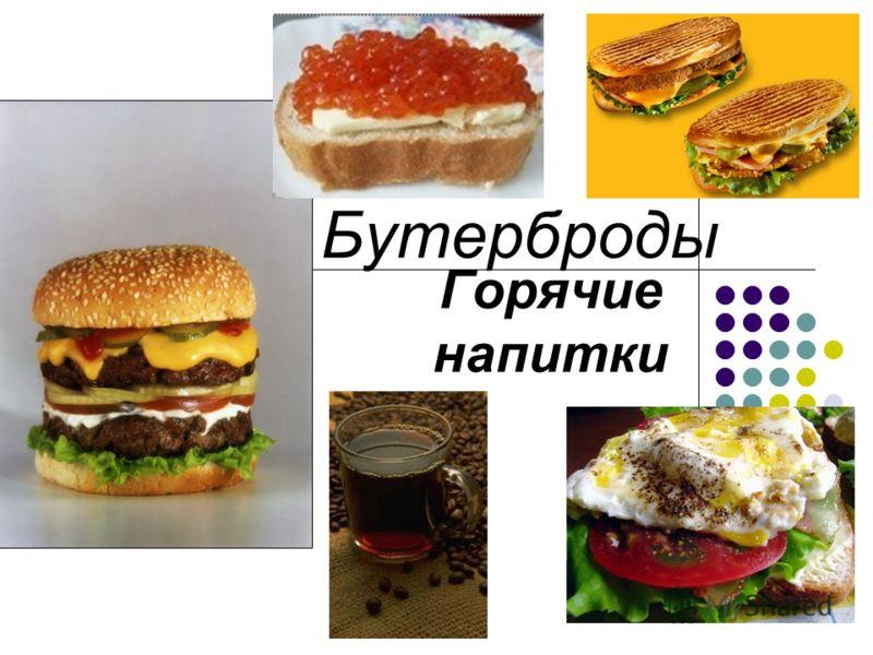 Бутерброды Горячие напитки