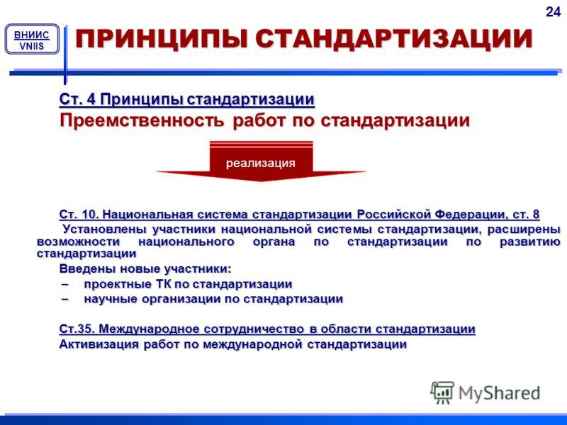 ВНИИС VNIIS ПРИНЦИПЫ СТАНДАРТИЗАЦИИ Ст. 4 Принципы стандартизации Преемственность работ по стандартизации Ст. 10. Национальная система стандартизации Российской Федерации, ст. 8 Установлены участники национальной системы стандартизации, расширены воз