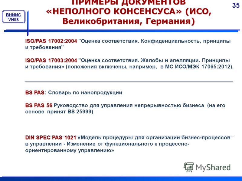 ВНИИС VNIIS ПРИМЕРЫ ДОКУМЕНТОВ «НЕПОЛНОГО КОНСЕНСУСА» (ИСО, Великобритания, Германия) 35 ISO/PAS 17002:2004 ISO/PAS 17002:2004