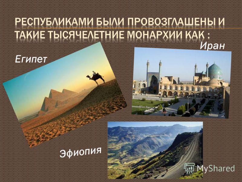 Египет Иран Эфиопия