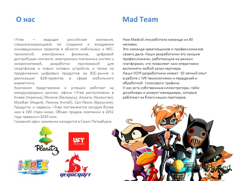 О нас i-Free – ведущая российская компания, специализирующаяся на создании и внедрении инновационных проектов в области мобильных и NFC- технологий, электронных финансов, цифровой дистрибуции контента, электронных платежных систем и микроплатежей, ра
