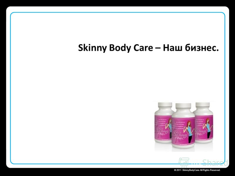 Skinny Body Care © 2011 SkinnyBodyCare All Rights Reserved. Skinny Body Care – Наш бизнес.