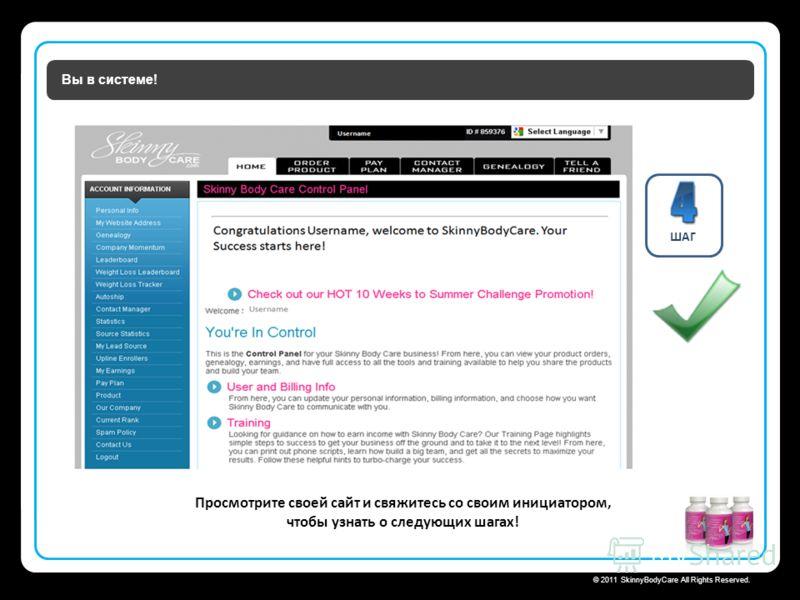 Skinny Body Care © 2011 SkinnyBodyCare All Rights Reserved. Вы в системе! ШАГ Просмотрите своей сайт и свяжитесь со своим инициатором, чтобы узнать о следующих шагах!