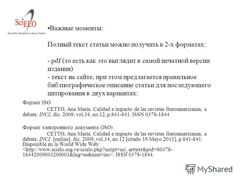 Важные моменты: Полный текст статьи можно получить в 2-х форматах: - pdf (то есть как это выглядит в самой печатной версии издания) - текст на сайте, при этом предлагается правильное библиографическое описание статьи для последующего цитирования в дв