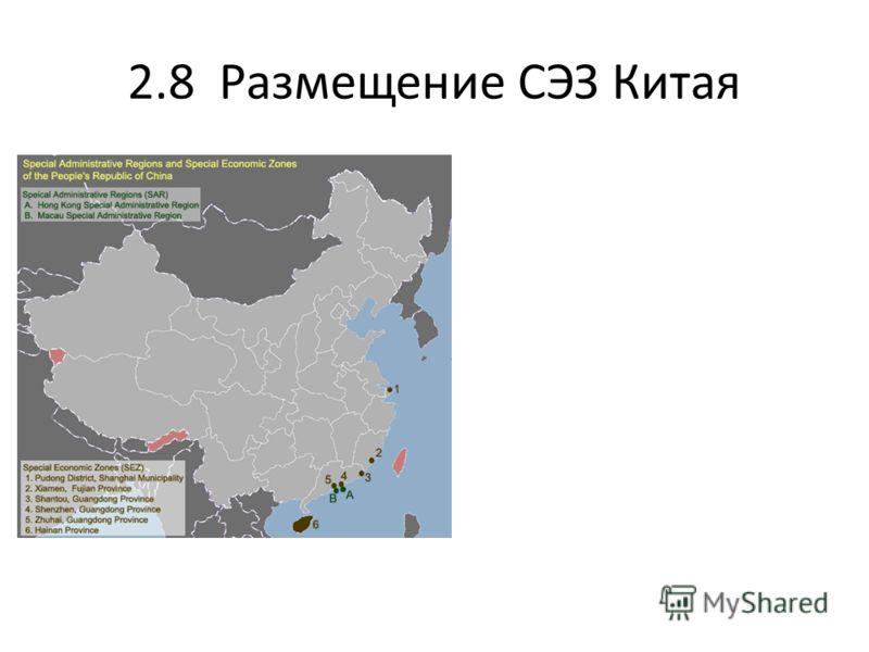 2.8 Размещение СЭЗ Китая