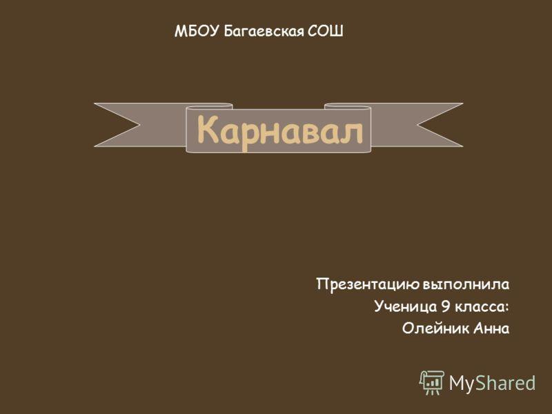 Карнавал Презентацию выполнила Ученица 9 класса: Олейник Анна МБОУ Багаевская СОШ