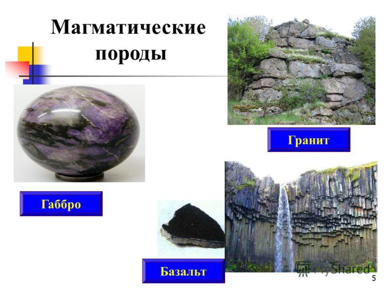 5 Габбро Базальт Гранит Магматические породы