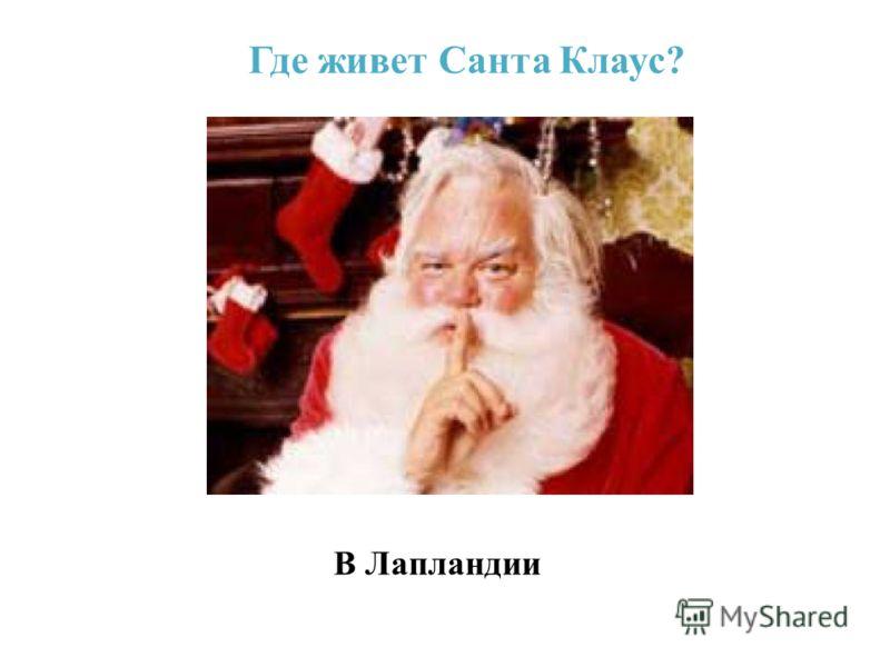 Где живет Санта Клаус? В Лапландии