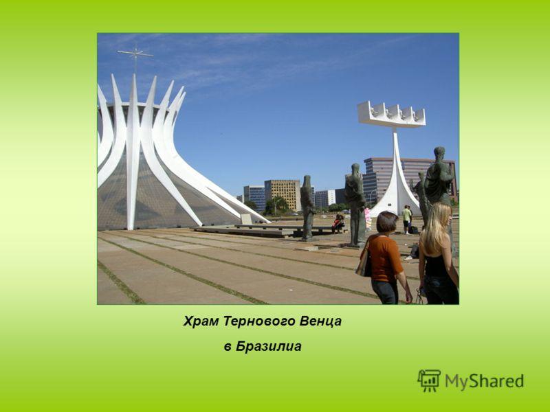 Храм Тернового Венца в Бразилиа
