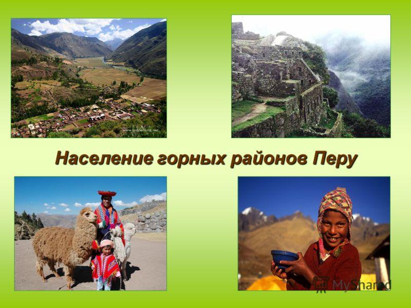 Население горных районов Перу