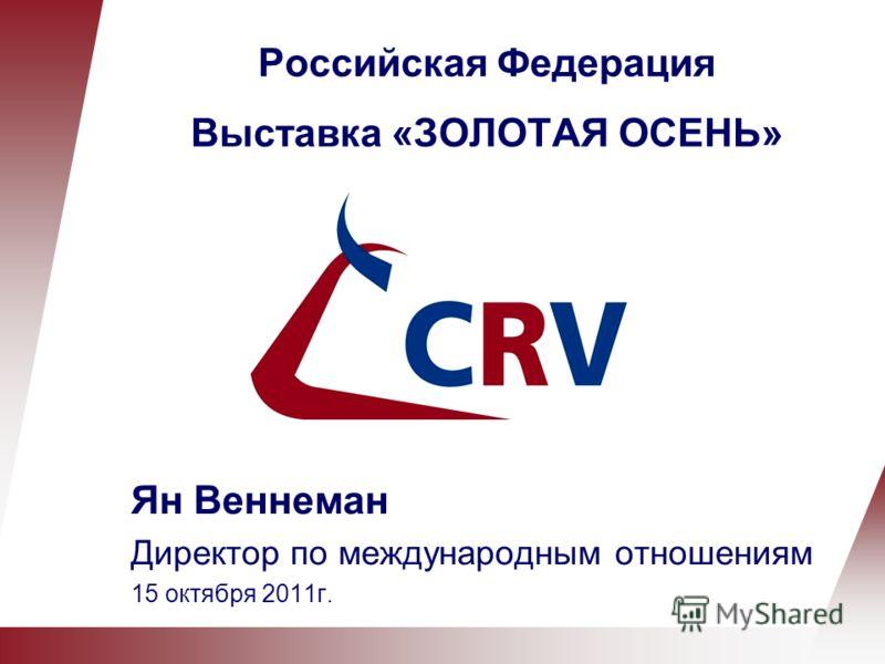 Российская Федерация Выставка «ЗОЛОТАЯ ОСЕНЬ» Ян Веннеман Директор по международным отношениям 15 октября 2011г.