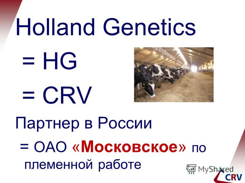 Holland Genetics = HG = CRV Партнер в России = ОАО «Московское» по племенной работе