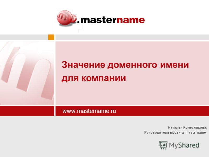 Наталья Колесникова, Руководитель проекта.mastername www.mastername.ru Значение доменного имени для компании