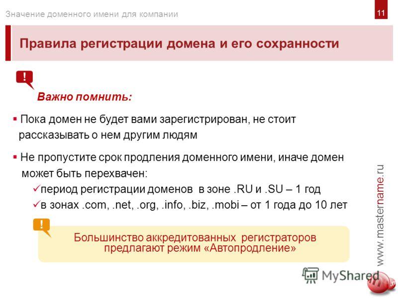 11 Правила регистрации домена и его сохранности www.mastername.ru Значение доменного имени для компании Важно помнить: Пока домен не будет вами зарегистрирован, не стоит рассказывать о нем другим людям Не пропустите срок продления доменного имени, ин