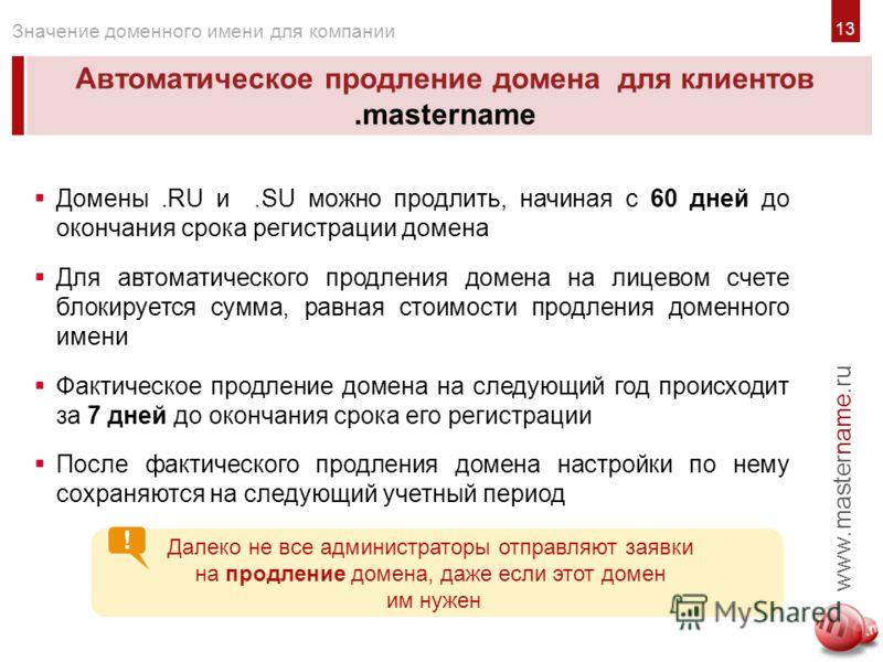 Автоматическое продление домена для клиентов.mastername www.mastername.ru Значение доменного имени для компании Домены.RU и.SU можно продлить, начиная с 60 дней до окончания срока регистрации домена Для автоматического продления домена на лицевом сче