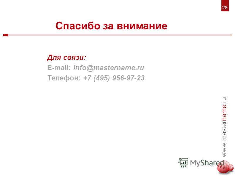 6. Для связи: E-mail: info@mastername.ru Телефон: +7 (495) 956-97-23 Спасибо за внимание 7 www.mastername.ru 2828