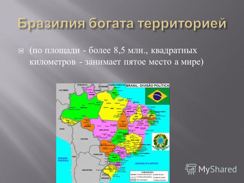 ( по площади - более 8,5 млн., квадратных километров - занимает пятое место а мире )