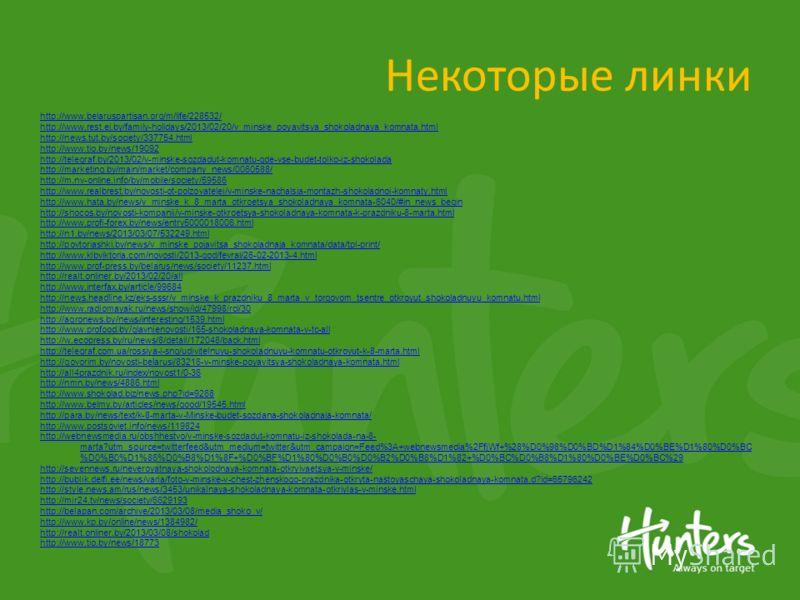 Некоторые линки http://www.belaruspartisan.org/m/life/228532/ http://www.rest.ej.by/family-holidays/2013/02/20/v_minske_poyavitsya_shokoladnaya_komnata.html http://news.tut.by/society/337754.html http://www.tio.by/news/19092 http://telegraf.by/2013/0