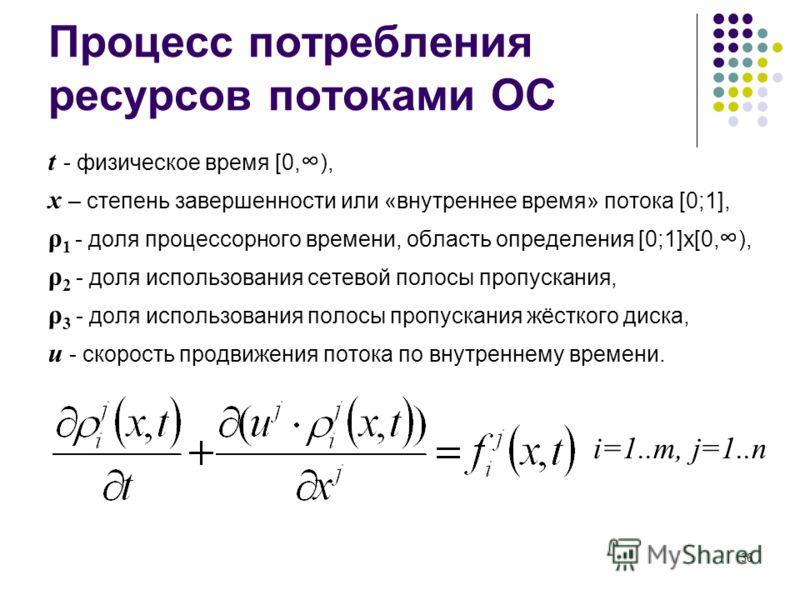 36 Процесс потребления ресурсов потоками ОС t - физическое время [0, ), x – степень завершенности или «внутреннее время» потока [0;1], ρ 1 - доля процессорного времени, область определения [0;1]x[0, ), ρ 2 - доля использования сетевой полосы пропуска